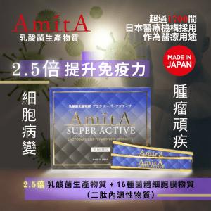 AmitA Super Active