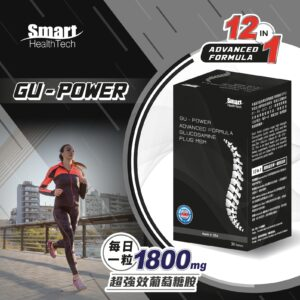 gu power