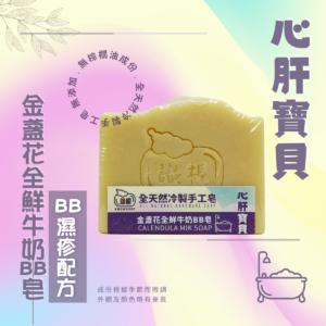 全天然手工皂 100%冷制 handmade soap 【識梘 KNOWSOAP】 心肝寶貝:金盞花全鮮牛奶BB皂 BB濕疹配方BD7001