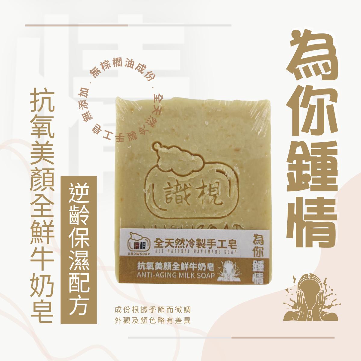 全天然手工皂 100%冷制 handmade soap 【識梘 KNOWSOAP】 為你鍾情:抗氧美顏全鮮牛奶皂 逆齡保濕配方FC9001