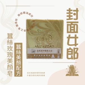 全天然手工皂 100%冷制 handmade soap 【識梘KNOWSOAP】 封面女郎:蠶絲玫瑰美顏皂 蠶絲美顏配方FC9003