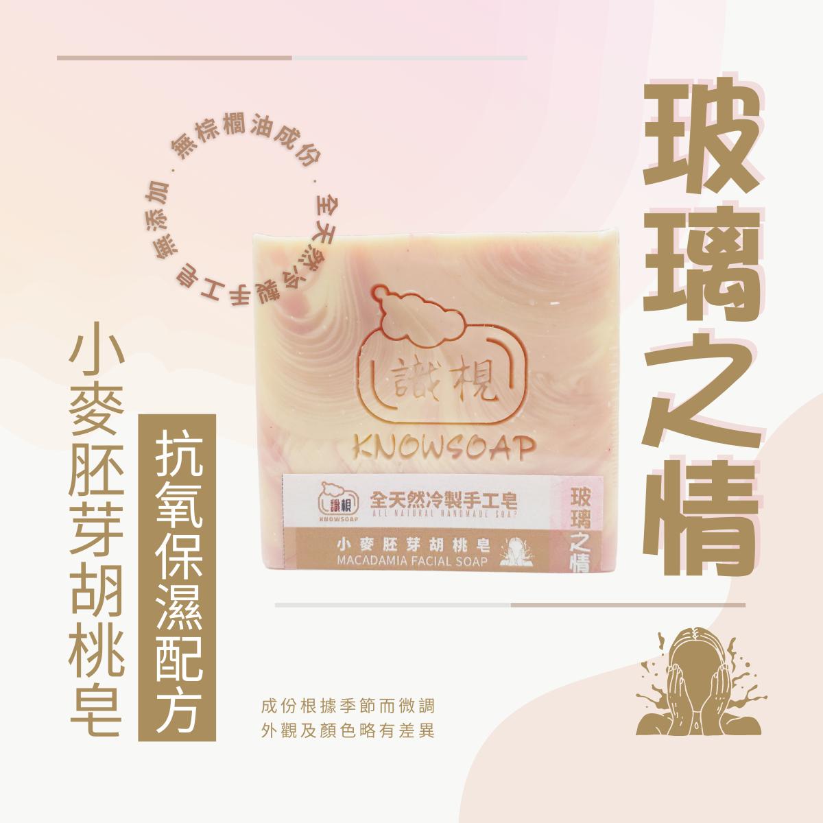全天然手工皂 100%冷制 handmade soap 【識梘KNOWSOAP】 玻璃之情:小麥胚芽胡桃皂 抗氧保濕配方FC9006