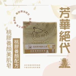 全天然手工皂 100%冷制 handmade soap 【識梘KNOWSOAP】 芳華絕代:桃膠養顏美肌皂 桃膠養顏配方FC9005
