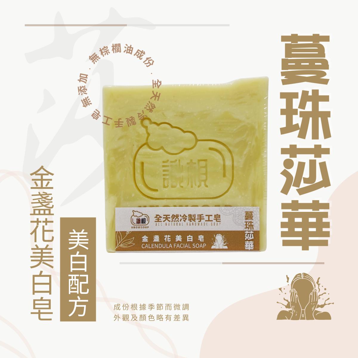 全天然手工皂 100%冷制 handmade soap 【識梘KNOWSOAP】 蔓珠莎華:金盞花美白皂 美白配方FC9002