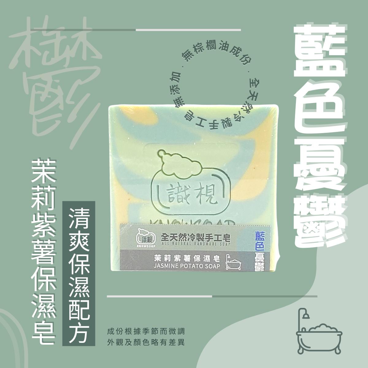 全天然手工皂 100%冷制 handmade soap 【識梘KNOWSOAP】 藍色憂鬱:茉莉紫薯保濕皂 清爽保濕配方BD8004