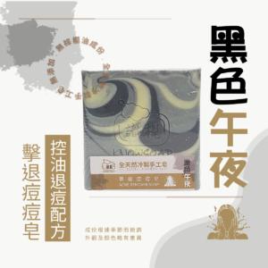 全天然手工皂 100%冷制 handmade soap 【識梘KNOWSOAP】 黑色午夜:撃退痘痘皂 控油退痘配方FC9004
